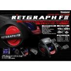 メガバス リトグラフ F3 RETGRAPH F III 10R  右ハンドル