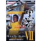 黒帯VII 「ザ・トップシークレット」水面波動完全無双(今江克隆)(DVD)