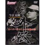 黒帯外伝 「スーパーテクニック五輪の書」(今江克隆)(DVD)