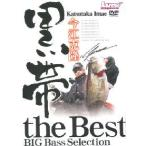 黒帯 THE Best [BIG BassSelection] (今江克隆)(DVD)
