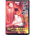 黒帯VIII 「50UP黄金の法則」(今江克隆)(DVD)