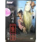 村上晴彦 「一魚一会」第2章(DVD)