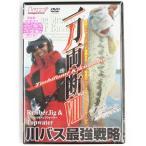 菊元俊文 一刀両断VIII 「川バス最強戦略」(DVD)