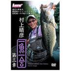 村上晴彦 「一魚一会」第3章(DVD)