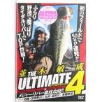 並木敏成 「THE ULTIMATE ジ・アルティメット4」(DVD)