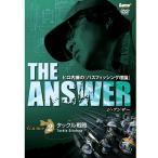 ヒロ内藤 THE ANSWER Game2 タックル戦略(DVD)