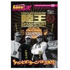 ルアーマガジン・ザ・ムービー・デラックスvol.3 陸王2009 チャンピオンカーニバル(DVD)