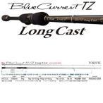 ヤマガブランクス 2014 ブルーカレント 91/TZ ロングキャスト