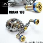 メガテック LIVRE クランク100 コンプリート 右巻き チタンゴールドP×ブルーG ダイワ/ABU/フルーガー用