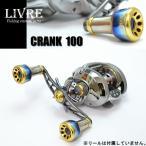 メガテック LIVRE クランク100 コンプリート 左巻き ガンメタP×レッドG ダイワ/ABU/フルーガー用