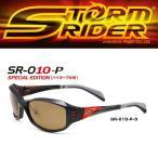 愛眼 ストームライダー SR-010-P-3 ファッションカーブ2