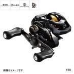 シマノ 2017 バスワン XT 150 (予約受付中)