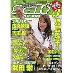 ルアーマガジン・ソルト ザ・ムービー vol.3(DVD)