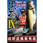 今江克隆 黒帯 IX(DVD)