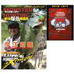 今江式 陸っぱりモンスターハンティング 野池爆魚捕獲術(DVD)