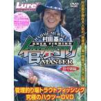 村田基の管釣りMASTER (DVD)
