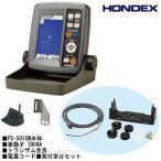 ホンデックス HONDEX PS-501CN 電源コード・架台セット
