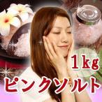 バスソルト ヒマラヤ岩塩ピンクバスソルト 小粒タイプ 1kg プレゼント付