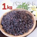 バスソルト ヒマラヤ岩塩ブラックバスソルト 小粒タイプ 1kg プレゼント付 送料無料!