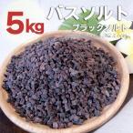 ヒマラヤ岩塩バスソルト ブラックソルト小粒タイプ お得用5kg 送料無料 ブラック岩塩