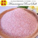 食用ヒマラヤ岩塩 ローズソルト・ピンク岩塩使いやすい粗塩タイプ800g 安心・安全な国内規格検査済み レッド岩塩 BBQに送料無料