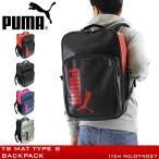 PUMA(プーマ) TS MATタイプB バックパック リュック デイパック スクエアリュック 074027 メンズ レディース 送料無料