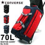 CONVERSE(コンバース) ボストンキャリー 70L キャリーバッグ ボストンバッグ ショルダーバッグ 3WAY 4〜5泊 2輪 16-04 メンズ レディース 送料無料