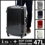 ショッピングIS is・+(アイエスプラス) Frame2(フレーム2) スーツケース キャリーケース 47L 2〜4泊 230-8701 送料無料