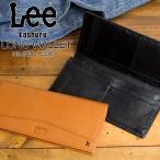 Lee(リー) kashuru(カシュール) 長財布 小銭入れあり 札入れ 320-1606 メンズ 送料無料