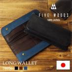 FIVE WOODS/CASK SERIES (ファイブウッズ キャスクシリーズ) 二つ折り長財布 ロングウォレット 38056 送料無料