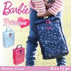 【メール便 送料無料】Barbie(バービー) アリム シューズバッグ シューズケース 靴入れ スクエア型 53935 キッズ ジュニア 女の子