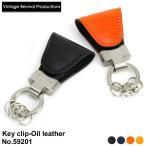 Vintage Revaival Production(ヴィンテージリバイバルプロダクションズ) Key Clip(キークリップ) キーホルダー レザー 革小物 日本製 59201