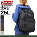Coleman(コールマン) ATLAS(アトラス) ATLAS25(アトラス25) リュック デイパック バックパック ポイント10倍 送料無料 メンズ レディース