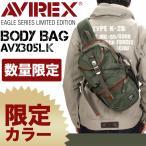 AVIREX(アヴィレックス) EAGLE(イーグル) ボディバッグ ワンショルダーバッグ 斜め掛けバッグ AVX305LK 限定色 メンズ レディース 送料無料
