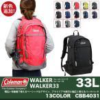 Coleman WALKER WALKER33 コールマン ウォーカー ウォーカー33 リュック デイパック CBB4031 送料無料 メンズ レディース