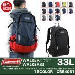 Coleman(コールマン) WALKER(ウォーカー) WALKER33(ウォーカー33) リュック デイパック リュックサック CBB4031 送料無料