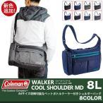 Coleman(コールマン) WALKER(ウォーカー) COOL SHOULDER MD2(クールショルダーMD2) ショルダーバッグ 斜め掛けバッグ 8L A4 ボトルクーラー付 送料無料