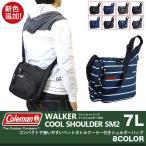 Coleman(コールマン) WALKER(ウォーカー) COOL SHOULDER SM 2(クールショルダーSM2) ショルダーバッグ 斜めがけバッグ COOLSHOULDERSM2