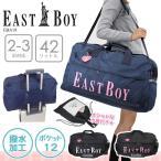 EASTBOY(イーストボーイ) スクール ボストンバッグ ショルダーバッグ 2WAY 42L 2〜3泊 EBA19 レディース ジュニア 女の子 女子 送料無料