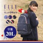 ELLE CLASSE(エル クラス) リュックサック デイパック リュック 20L A4 EL414 キッズ ジュニア 小学生 中学生 女の子