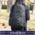 ELLE(エル) スクールリュック スクールバッグ 28L  EL418 ジュニア 中学生 高校生 送料無料