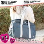 NICE CLAUP(ナイスクラップ) ナイロン 2ルーム スクールバッグ NC268 送料無料