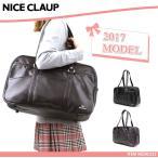スクールバッグ 合皮 NICE CLAUP ナイスクラップ 学生鞄 送料無料 2017年モデル NC322
