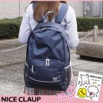 NICE CLAUP(ナイスクラップ) スクールバッグ スクールリュック スクールバッグ NC323 女の子 ジュニア 高校生 中学生 送料無料
