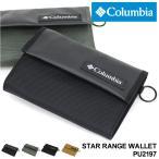 Columbia(コロンビア) STAR RANGE WALLET(スターレンジウォレット) 三つ折り財布 小銭入れあり PU2197