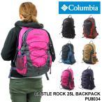 Columbia(コロンビア) CASTLE ROCK 25L BACK PACK(キャッスルロック25Lバックパック) リュック デイパック バックパック PU8034 送料無料