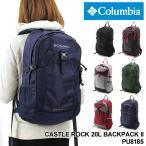 【2018年モデル】Columbia(コロンビア) CASTLE ROCK 20L BACKPACK2(キャッスルロック20Lバックパック2) リュック デイパック B4 レインカバー付 PU8185 送料無料