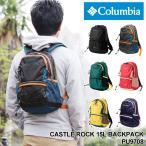 ショッピングバック Columbia(コロンビア) CASTLE ROCK 15L BACK PACK(キャッスルロック15Lバックパック) リュック デイパック バックパック PU9708 送料無料