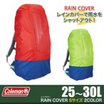【Coleman】 RAIN COVER Sサイズ 25〜30L RAINCOVERS
