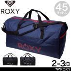 ROXY(ロキシー) ボストンバッグ ショルダーバッグ 2WAY 45L 2〜3泊 RBG205334 レディース 女の子 ジュニア 送料無料